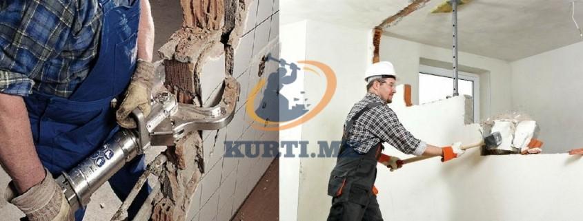 събаряне къртене на стена в софия